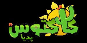 کاکتوس پدیا Cactuspedia